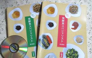 発酵食スペシャリスト養成講座の第1回課題を提出!