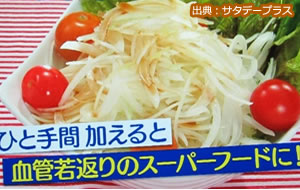 突然死を防げ!血管若返り方法とスーパー食材とは?