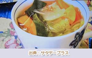 ハーバード式野菜スープ!血管若返り&痩せる?効果抜群の作り方とは?